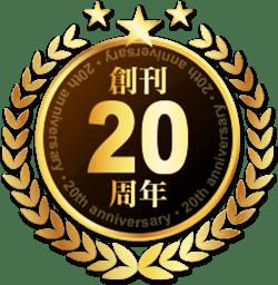 創刊20周年